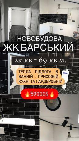2к.кв - 69 кв.м. Новобудова.ЖК Барський.