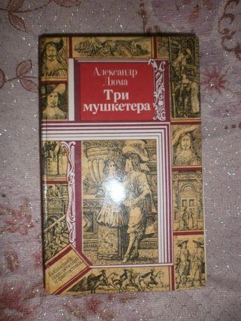 """Книга """"Три мушкетера"""""""