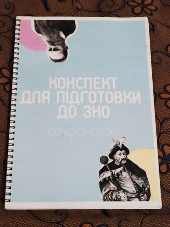 Конспект для подготовки к ЗНО. История Украины