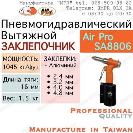 Заклепочник вытяжной AIRPRO SA8806 пневмогидравлический ah-eRiv