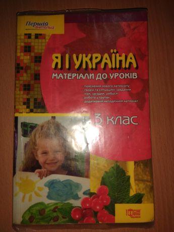 Я і Україна матеріали до уроків 3 клас першій вчительці Л. М. Дяченко