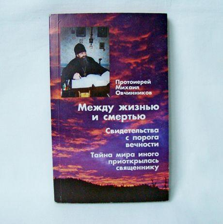 Протоиерей Михаил Овчинников. Между жизнью и смертью