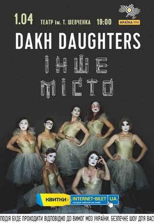 Dakh Daughters. Харьков. 1 апреля 2021