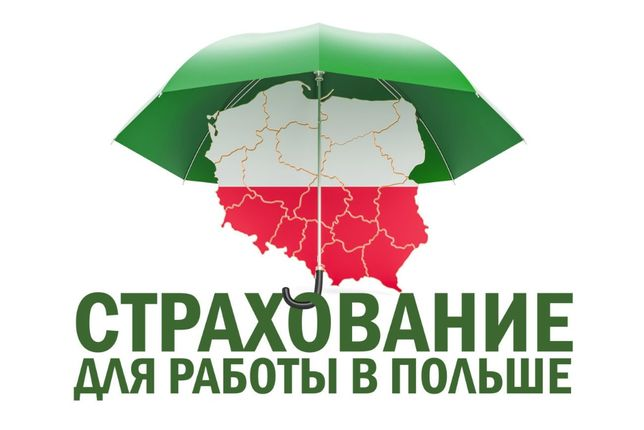 Страхование для рабочей визы и поездок В Европу ! Работа в Польше !