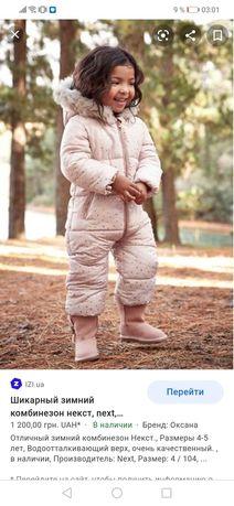 Зимний комбинезон next на пуху 6-9 месяцев