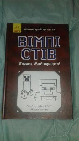 """Книга """"В'язень Майкрафта """" В.Стів"""