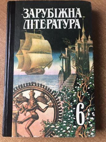 Учебник по зарубежной литературе 6 класс Лисовский, Пультер