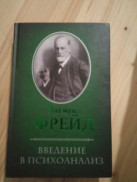 Книга З. Фройда.