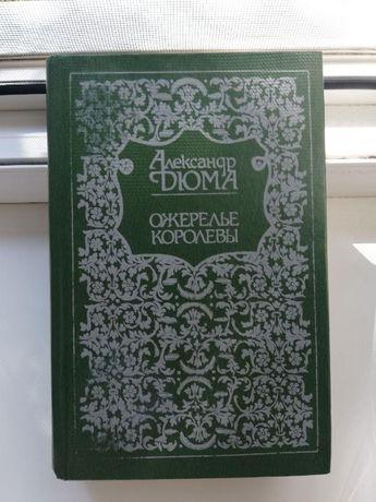 Книги Александра Дюмы