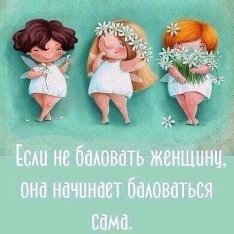#Для Любимой# Шикарная девочка стандарт#