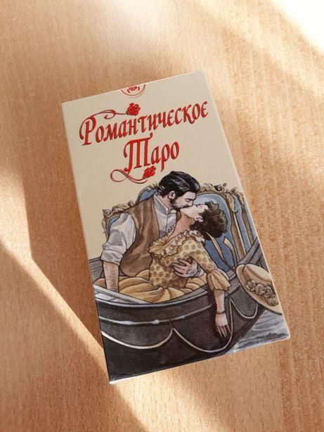 Карты таро - Романтическое Таро, новые!