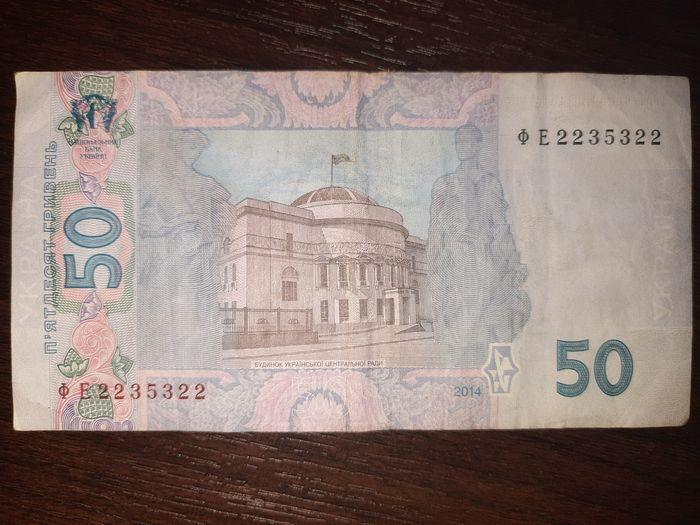 Купюра 50грн с зеркальным номером Орджоникидзе - изображение 1