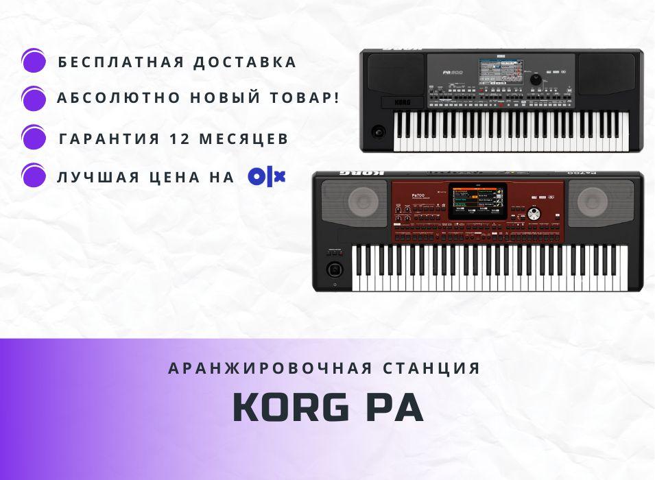 KORG PA300, PA600, PA700, PA1000   Новый! Гарантия 12 мес. Киев - изображение 1