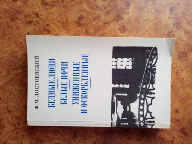 Достоевский Бедные люди Белые ночи книга книжка литература