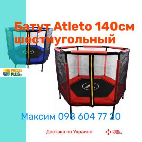 Батут Atleto 140 см шестиугольный, 4 цвета, ДОСТАВКА Новая Почта