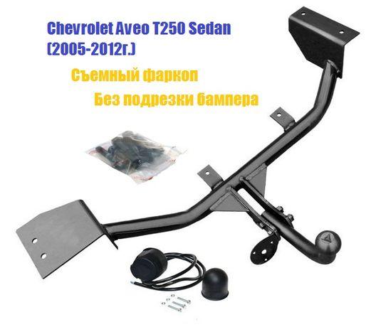 НОВЫЙ Фаркоп Chevrolet Aveo, Заз Vida Вида - Cъемный с розеткой