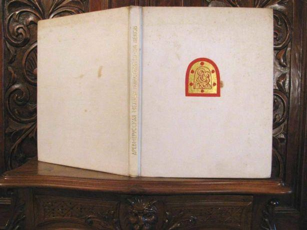 Альбом–каталог «ДРЕВНЕРУССКАЯ мелкая ПЛАСТИКА XI - XVI веков». 1968г
