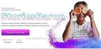 Stories Baron. Тариф - StoriesBaron Ирена Барон, Тимур Абасов