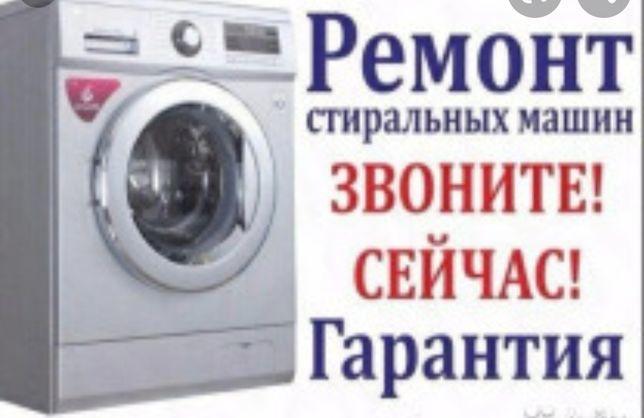 Ремонт стиральных машин , холодильников, водонагревательных баков .