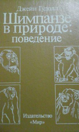 Учебники СССР старые Зоология Шимпанзе в природе:поведение Гудолл