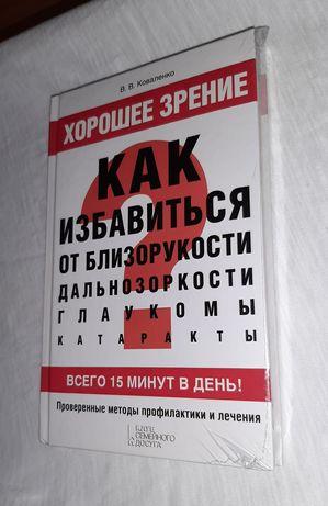 """Книга """"Хорошее зрение. Как избавиться от близорукости"""" В. В. Коваленко"""
