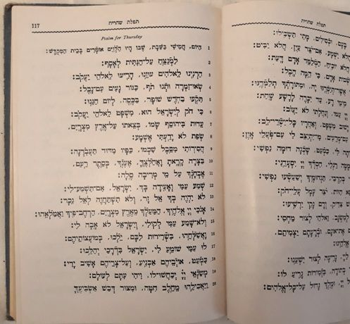 Продам книги на иврите, еврейская книга, сидур, тегилим, молитвенник