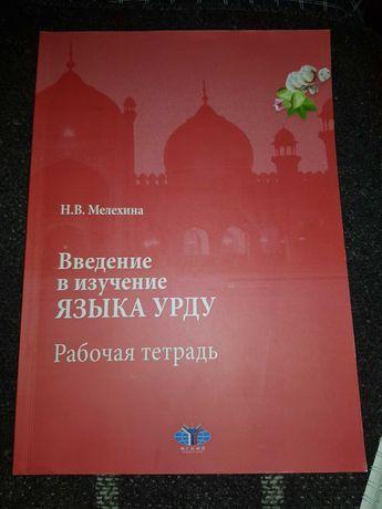 Н.В. Мелехина. Введение в изучение языка урду. Рабочая тетрадь