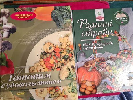 Продам книги кулинария