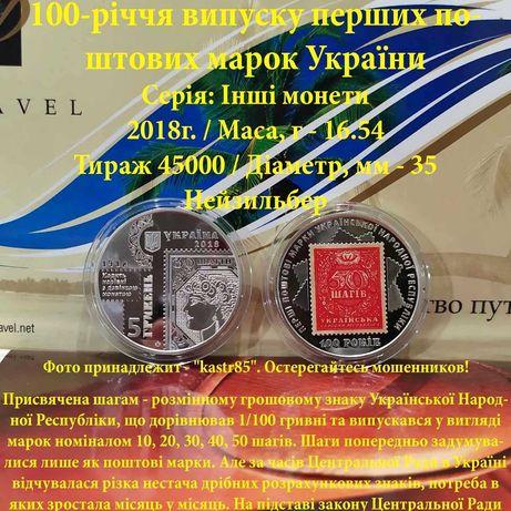 Монета 5 гривен - 100-річчя випуску перших поштових марок України