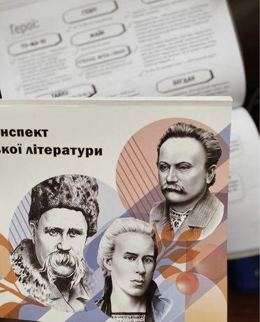 Конспект з української літератури та конспект з української мови(ЗНО)