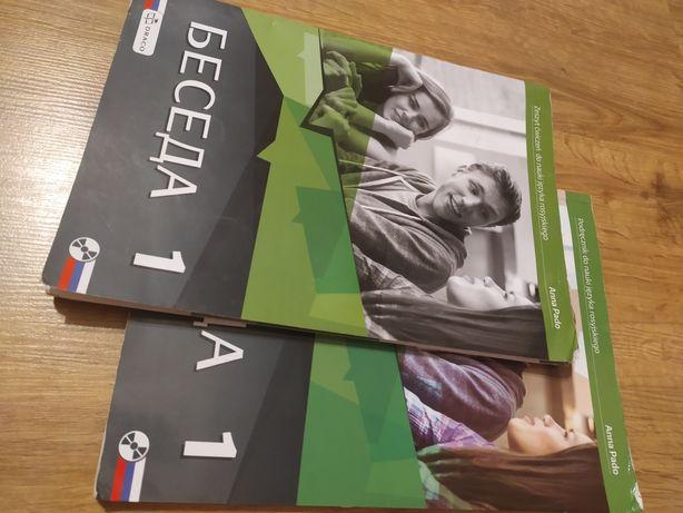 Książka i ćwiczenia do rosyjskiego