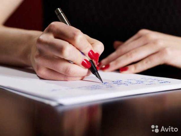 Набір тексту/ Створення таблиць/ Переписую конспекти, Тексти від руки