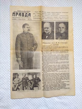 Газета Правда факсимільє 10 травня 1945року