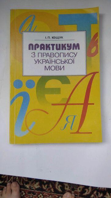 "Продаю книгу ""Практикум з правопису украiнськоi мови""."