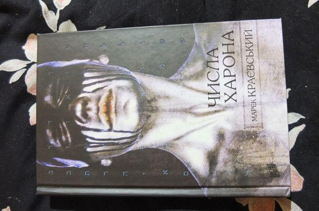 Числа Харона (Марек Краєвський) книга