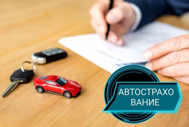 Автострахование. Зелёная карта в Россию и Европу.