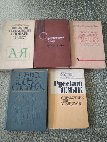 Словари орфографический,русского языка,справочный и другие