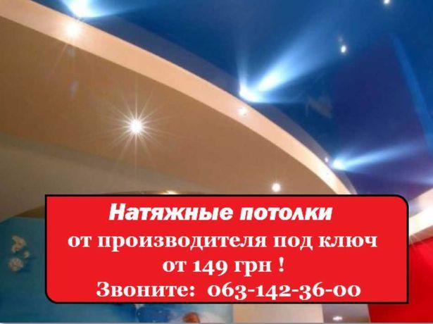 Натяжные потолки, Натяжні стелі  Киев + область Святошинский р-н