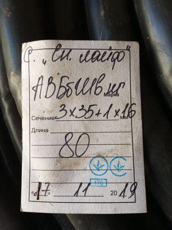 Кабель 3х35 + 1х16