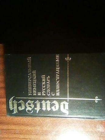 Универсальный немецко-русский словарь с иллюстрациями