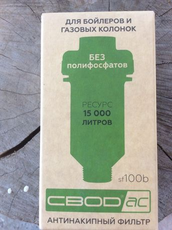 Фільтр для бойлерів і газових колонок sf 100b