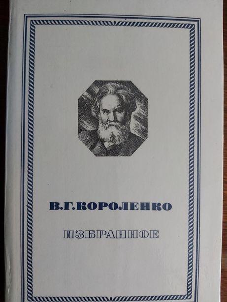 В. Г. Короленко Избранное 1979 г. изд.