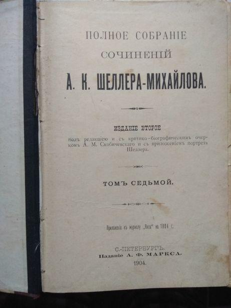 Старинная книга 1904г, А. К. Шеллера-Михайлова С-Петербургъ.