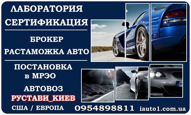 сертифікація авто у Киеві / Сертификация авто в Киеве