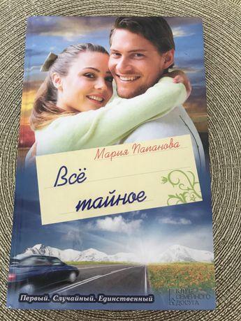 Книга Мария Папанова «Всё тайное»