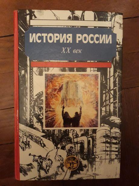 История России ХХ век