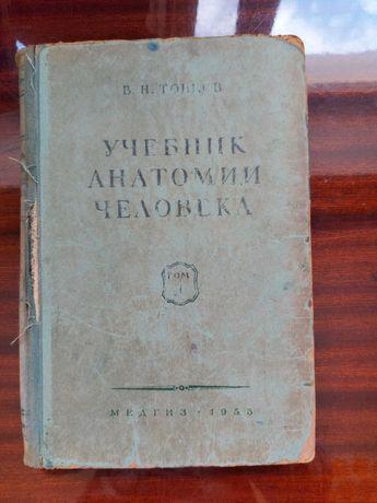 Учебник анатомии человека. В. Н. Тонков, 2 том