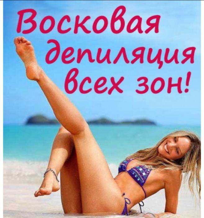 Предлагаю услуги восковой депиляции.выезд к клиенту. Донецк - изображение 1