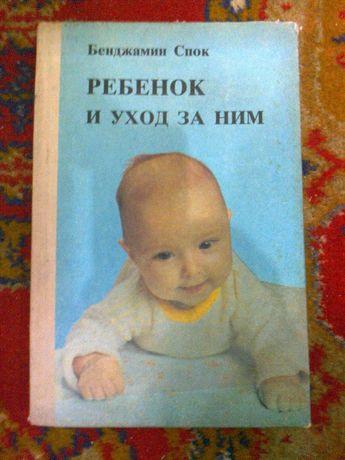 "Бенджамин Спок ""Ребёнок и уход за ним"""