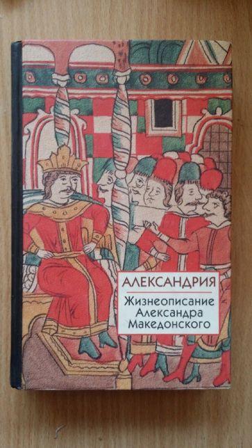 "Книга ""Александрия. Жизнеописание Александра Македонского"""
